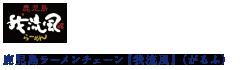 鹿児島ラーメンチェーン『我流風』(がるふ)